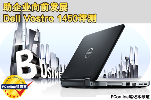 Dell Vostro 1450