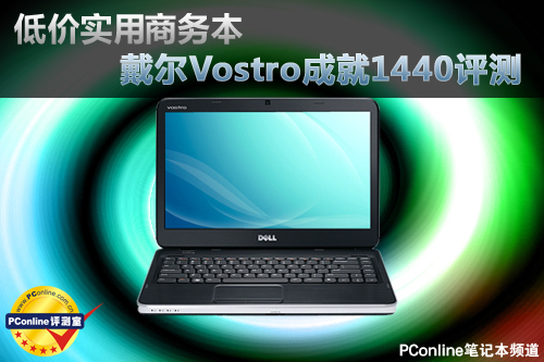 Dell V1440