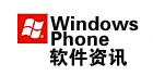 Windows Phone��Ѷ