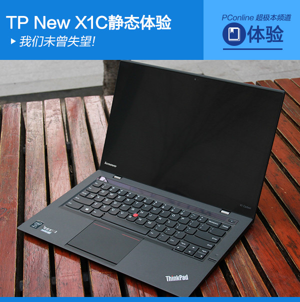 ThinkPad New X1C静态体验