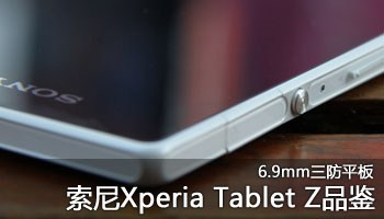 6.9mm���ƽ�� ����Xperia Tablet ZƷ��