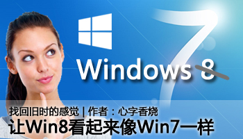 Win8Win7