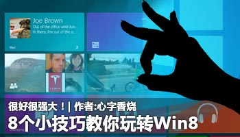 8Win8