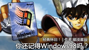! Windows 98