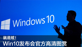 Windows 10�����Ԥ����ٷ�����ͼ��