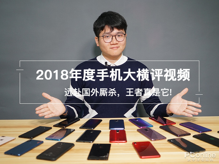 2018phonereview